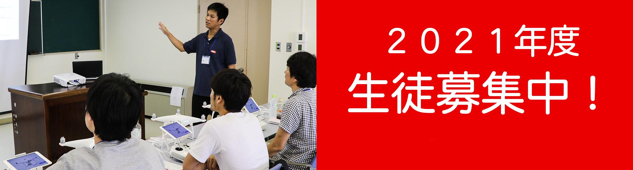 2021年度 岡山校 生徒募集!!